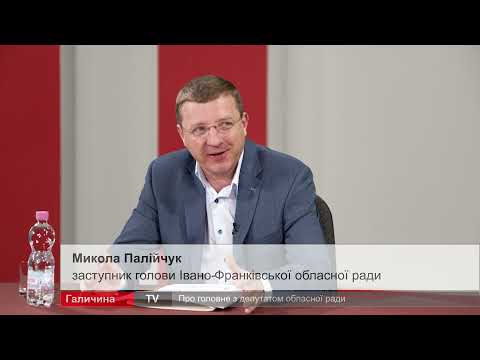 Про головне в деталях. Про економічний розвиток громад Прикарпаття. М. Палійчук