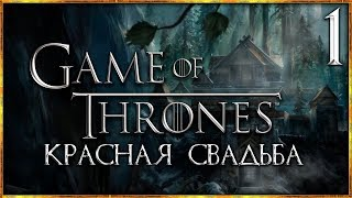 "Прохождение Game of Thrones - A Telltale Games Series ""Красная свадьба"" #1"