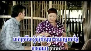 Louk Kro Bei Prous Mae (Karaoke)