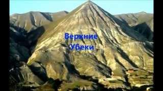 Gambar cover даргинская песня.идрисов марат.в убеки.