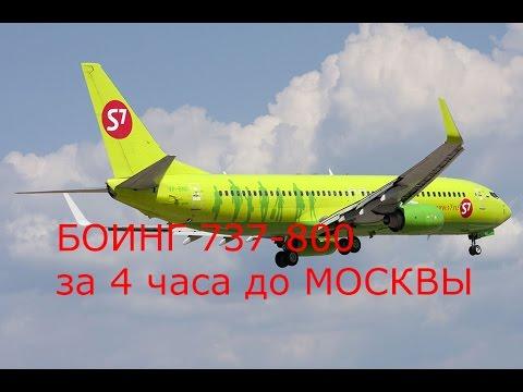 Рейс Кемерово-Москва. S7