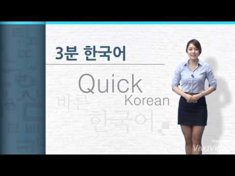 Belajar Bahasa Korea kata kata dasar part 1 lecture Kim Kang Hee