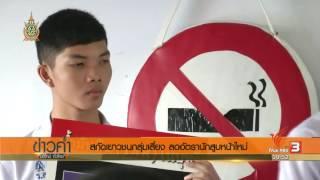 หนุนร่างพระราชบัญญัติควบคุมผลิตภัณฑ์ยาสูบฉบับใหม่
