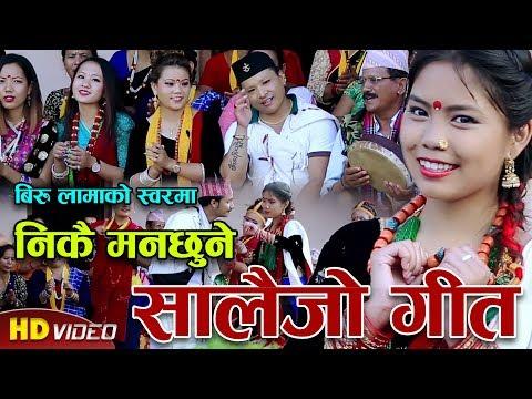 जति हेर्यो उति हेरिरहु लाग्ने सालैजो गीत   New Nepali salaijo song Rodhi Gharma   Biru Lama & Shanta