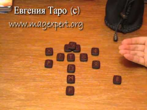 Переславль-залеский, рф, снг самые удобные в руке руны для гадания. Размер одной руны 60 х 25 х 5 мм. Цена 175 грн. /набор, без учета доставки. Цена со. Доставленные из-за рубежа на склады камни были растаможены в украине. Украинские камни, представленные у нас, не являются сырьем для.