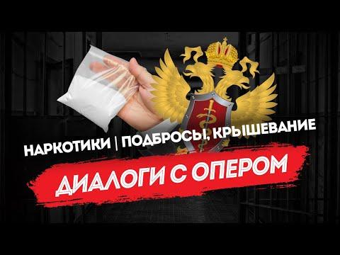 Диалоги с опером: неудобные вопросы про наркотики | Гнойный, Голунов, Аргентинское посольство