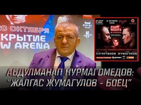 """Абдулманап Нурмагомедов: """"Жалгас Жумагулов - боец, но я ставлю на Али Багаутинова"""""""