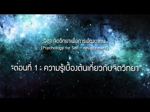 จิตวิทยาเพื่อการพัฒนาตน (2/4) : ความรู้เบื้องต้นเกี่ยวกับจิตวิทยา