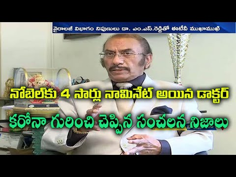 Truths on Corona Virus   Revealed by World Famous Virologist Dr MS Reddy    ETV Exclusive