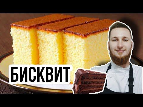 Бисквитное тесто в домашних условиях рецепт