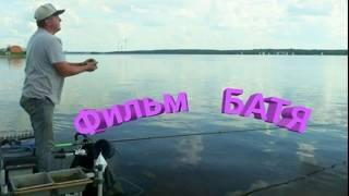 Фильм БАТЯ. RRO ❤️😀