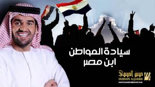 حسين الجسمي - سيادة المواطن ابن مصر | 2014 | Hussain Al Jassmi - Seiadt Al Mowaten Ibn Maser