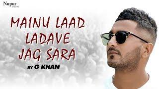 Mainu Laad Ladave Jag Sara | G Khan | Mela Bapu Lal Badshah Ji 2019 | Punjabi Sufiana