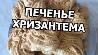 Печенье в духовке через мясорубку. Хризантема!