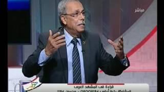 برنامج بنحبك يا مصر| مع اللواء محمود منصور رئيس الجمعية العربية للدراسات السياسية 7-12-2016