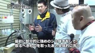 県内ではCMでおなじみクリーニング志村さん 今日は本店の工場内に独占潜...