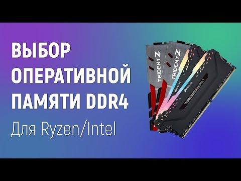 Выбор оперативной памяти DDR4. Как выбрать ОЗУ для Ryzen/Intel