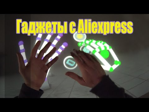 Удивительные Гаджеты с Aliexpress | Amazing Gadgets with Aliexpress