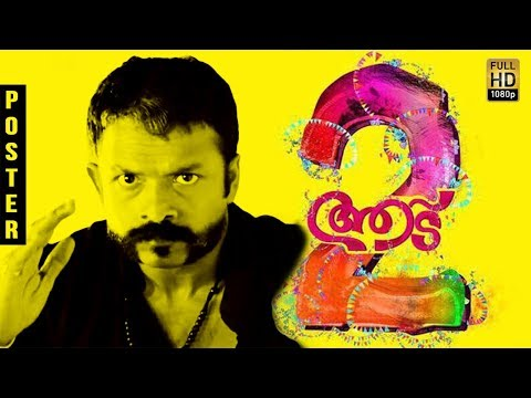 Aadu 2 First Look : Jayasurya , Vinayakan...