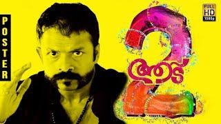 Aadu 2 first look : jayasurya , vinayakan , vijay babu | latest malayalam news