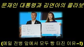 문재인 대통령과는 어깨동무한 김연아...박근혜는??