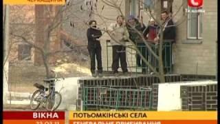 Черкасская область готовятся к приезду президента