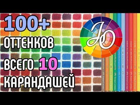 ПАЛИТРА. Как смешивать цвета? Смешивание более 100 оттенков из 10 цветов. Основы смешивания цветов.