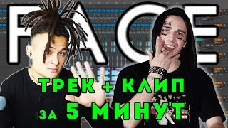Download FACE - ТРЕК и КЛИП за 5 МИНУТ! [#ИзиРеп] Mp3 and Videos
