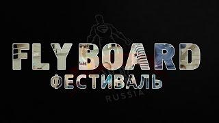 """FLYBOARD-ФЕСТИВАЛЬ ( Загородный отель """"ЧАЙКА"""" 21.05.2016)"""