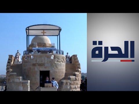 على ضفاف نهر الأردن.. مسيحيون يحتفلون بعيد الغطاس في -قصر اليهود-