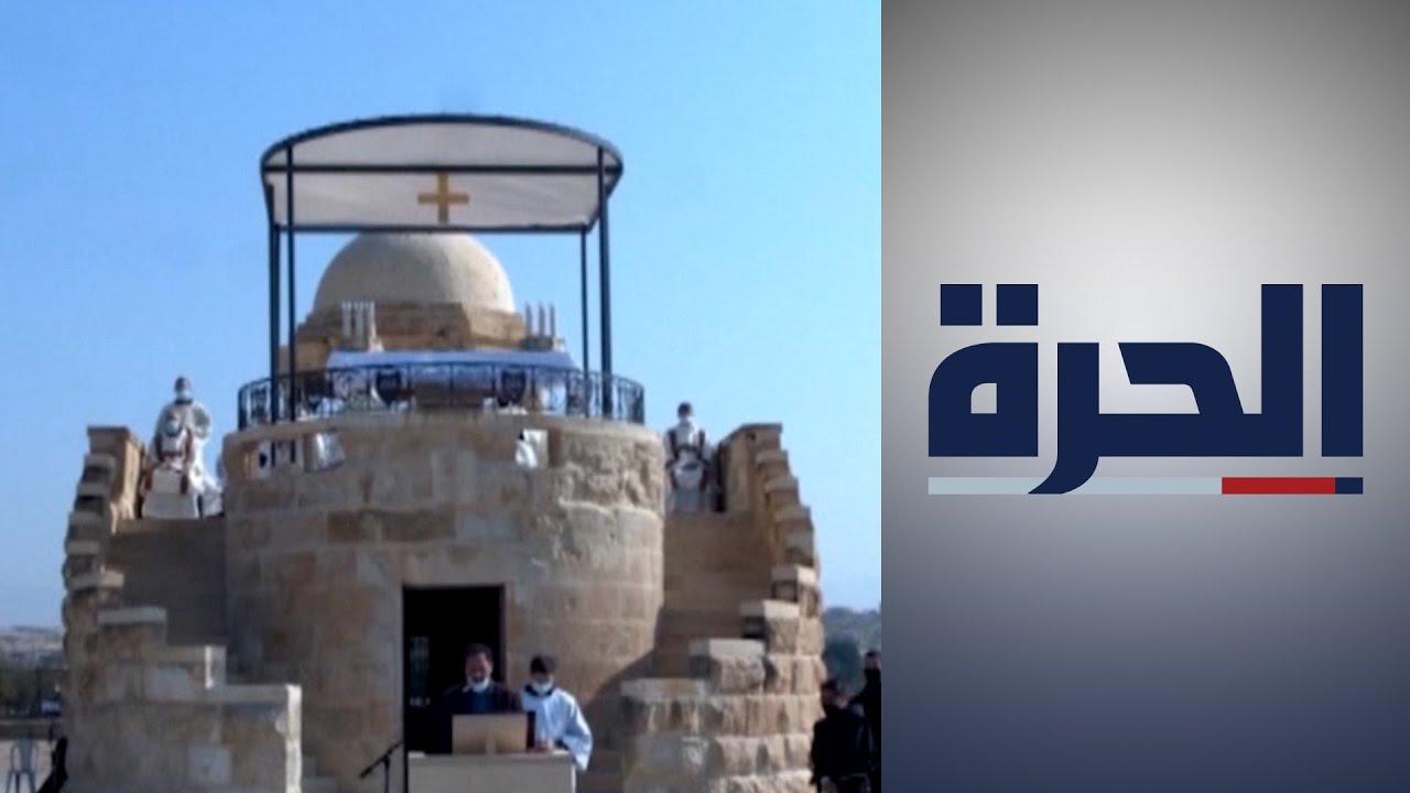 على ضفاف نهر الأردن.. مسيحيون يحتفلون بعيد الغطاس في -قصر اليهود-  - 16:59-2021 / 1 / 19