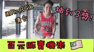 [黑皮挑戰] 用RM390清台!抽到3獎!台湾百元販賣機來馬來西亞啦!