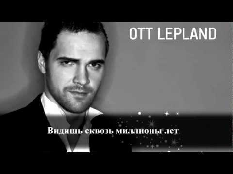 """Слушай"" (""Kuula"" russian version) Ott Lepland/Eurovision Entry Estonia 2012"