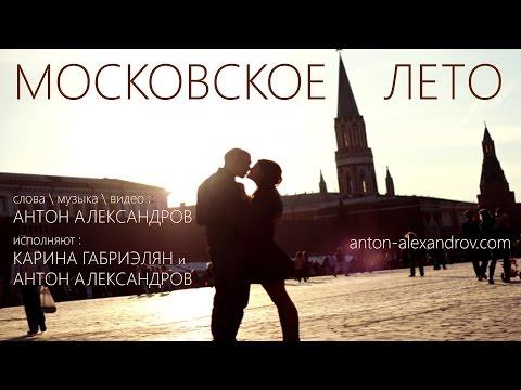 МОСКОВСКОЕ ЛЕТО \ MOSCOW SUMMER