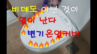 화장실 변기를 따뜻하게 온열시트 설치하기(Toilet …