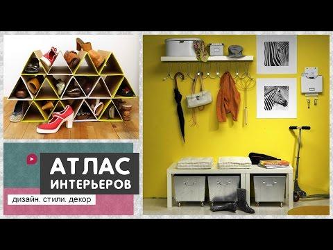 Дизайн прихожей. Идеи: организация и хранение вещей - обувница, банкетка, шкаф