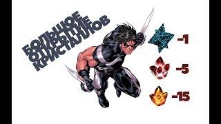 Удача вернулась?/Открытие кристаллов/Марвел Битва чемпионов/Marvel Contest of Champions