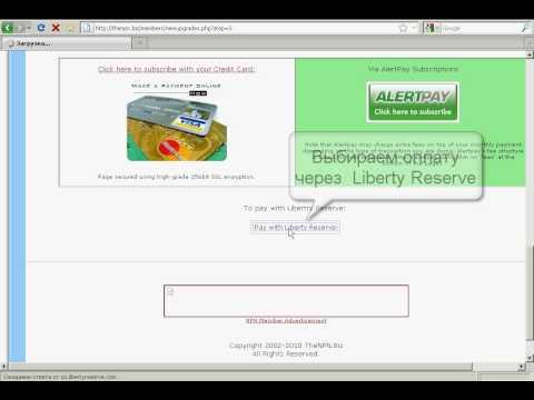 Оплата через Liberty Reserve