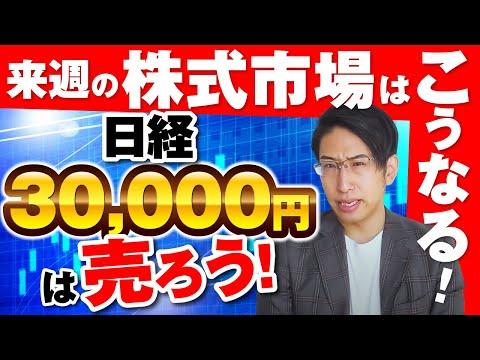 来週の株式市場のポイント!日経30000円は売りだ!選挙相場へGO!