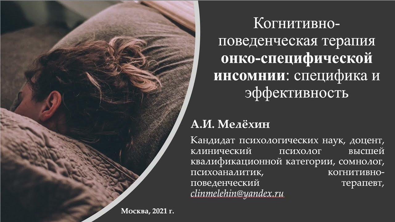 Алексей Мелехин нарушения сна при онкологии