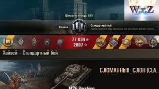 M26 Pershing  Лучший бой на лучшем СТ8  1 против 8  Хайвей  World of Tanks 0.9.15 wot