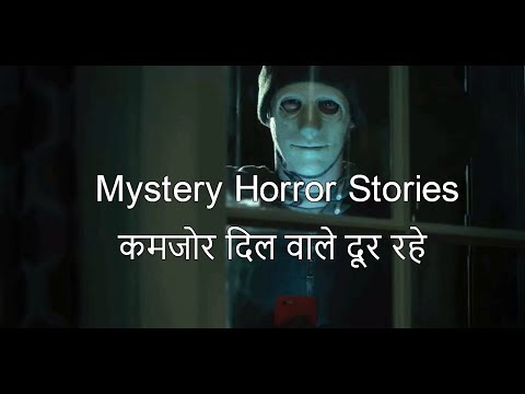 Detective's Real Mystery Horror Stories in Hindi- Hindi Horr