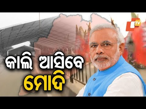 PM Modi to visit Odisha tomorrow