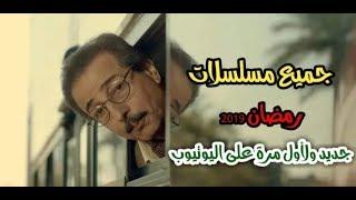 جميع مسلسلات رمضان العراقية لعام 2019 _ حصرياً