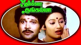 Kumbakarai Thangaiah (1991) Tamil Movie