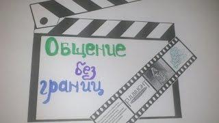 видео информационный уголок