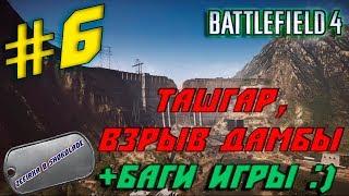 Прохождение Battlefield 4 #6 Ташгар, уничтожить плотину +баги игры(, 2013-11-21T10:35:27.000Z)