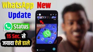 WhatsApp Latest Update | WhatsApp Status 15 Seconds Problem Solve | WhatsApp Status 15 Sec Problem