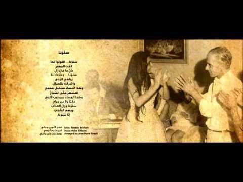 Salawna - Majida El Roumi / سلونا - ماجدة الرومي