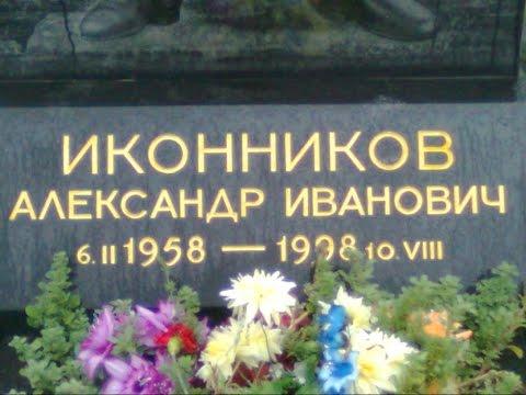 ВЛАДИМИР КУРСКИЙ-ИКОНА-ПАМЯТИ АЛЕКСАНДРА ИВАНОВИЧА ИКОННИКОВА-САШИ ОРЕНБУРГСКОГО.